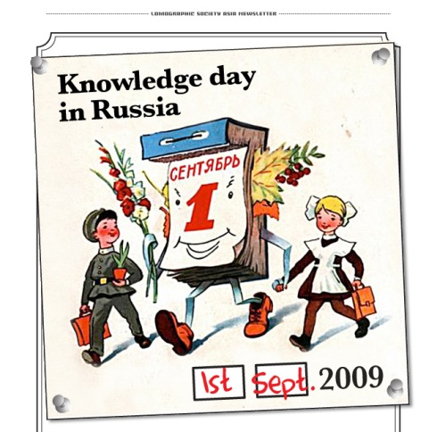 knowledge-day-in-russia_01